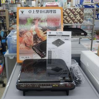 美品 山善 卓上IH調理器 YEA-140(B) ブラック IH...