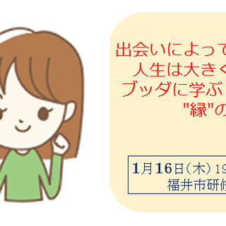 """1/16(木)出会いによって人生は大きく変わる!ブッダに学ぶ""""縁..."""