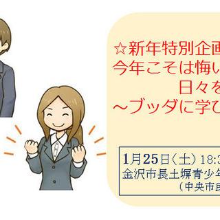 1/25(土)新年特別企画☆今年こそは悔いのない日々を送りたい~...