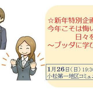 1/26(日)新年特別企画☆今年こそは悔いのない日々を送りたい~...