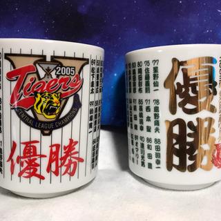 阪神タイガース・優勝記念湯呑み・2個