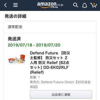 Defend Future 防災セット2人用(82点)