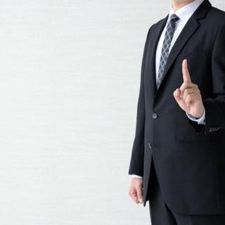 【完全週休二日制⭕】店舗・住宅のメンテナンス仲介コンサルタント【...
