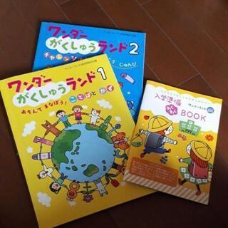 ワンダーがくしゅうランド1.2と入学準備BOOK