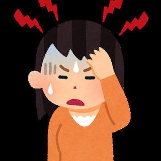 〜頭痛について〜