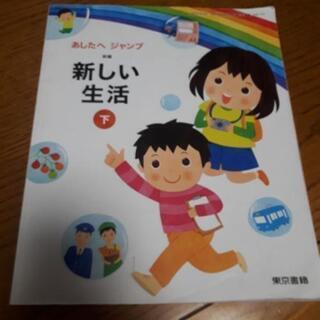 東京書籍 2年生活下