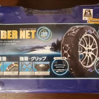 新品未使用品 非金属 タイヤチェーン サイバーネット ツインロッ...