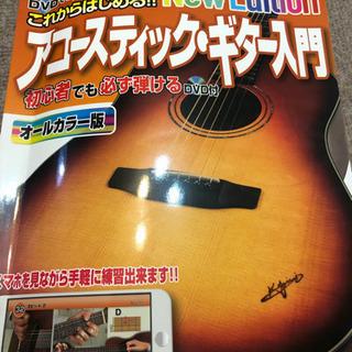 ギター教えてください