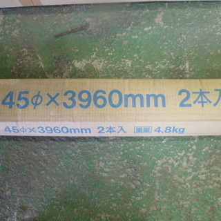 新品 4900円/本 2本セット Ф45mm 4000mm DI...