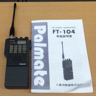 ジャンク品 無線機 YAESU ヤエス FT-104 1200M...