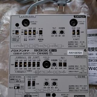 エレコム(DXアンテナ) CW40MS CS/BS-IF・CAT...
