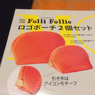 新品 Folli Folli ロゴポーチ2個セット