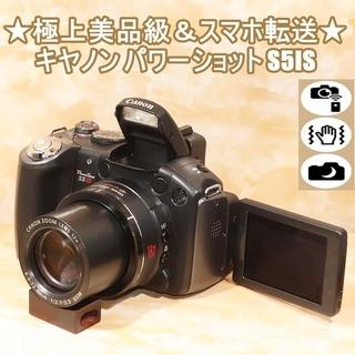 ★極上美品級&スマホ転送★キヤノン パワーショット S5IS