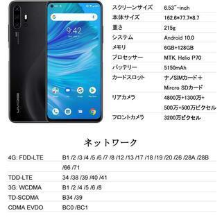 新品 UMIDIGI F2 スマートフォン グローバルバージョン...