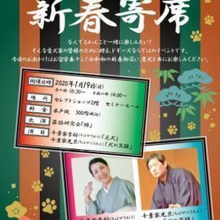 【愛犬と楽しむ新春寄席】