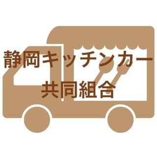 静岡県でキッチンカーを呼びたい方