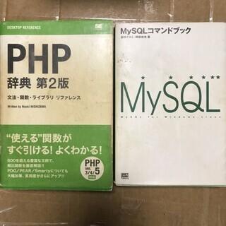 php mysql linux 4冊セット
