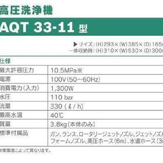 BOSCH 高圧洗浄機 AQT33-11J3 - 品川区