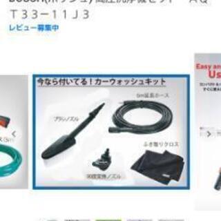 BOSCH 高圧洗浄機 AQT33-11J3 - 家電