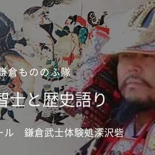 鎌倉もののふサロン(歴史語り場) 毎週水曜日19時から