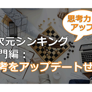 2020/1/31(金)13:30- ロジカルシンキング・…