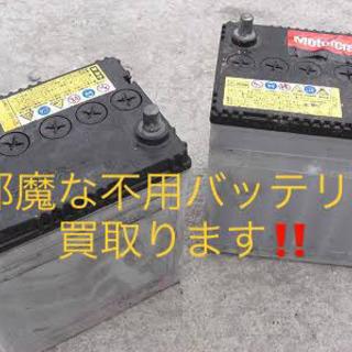 邪魔な処分の仕方が分からないバッテリー!一台100円で買い取ります!