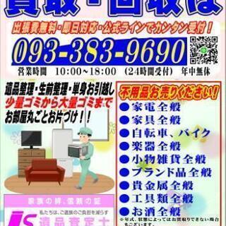 北九州市不用品の買取、回収は当店にお任せください!