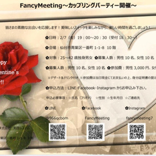 【女性残り1枠】2/7(金)19:00~仙台カップリングパーティ...