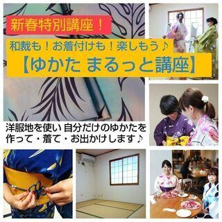 <残2席!1/22まで受付!> 【 お好みの生地でつくる!簡単 ...