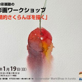 1月19日水彩画で「叙情的さくらんぼ」を描くワークショップ