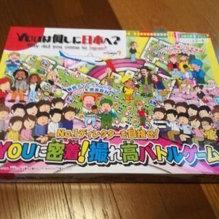 ボードゲーム YOUは何しに日本へ スゴロク