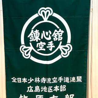 (一社)全日本少林寺流空手道連盟 錬心舘広島地区本部 竹原支部