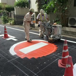道路標示の塗装、白線屋さん募集!! 昼食付き!!未経験OK
