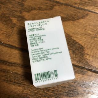 無印のアロマオイル エッセンシャルオイル