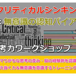 2020/1/24(金)18:00- クリティカルシンキン…