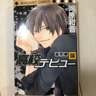 コミック(1冊50円)