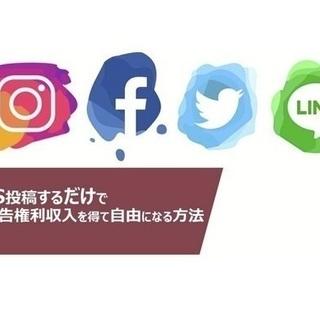 【1/25新宿開催!】インフルエンサーになるためのステップ…