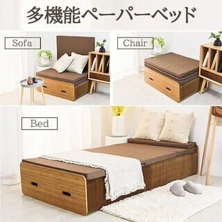 Paper Bed ペーパーベッド 紙ベッド 椅子 ソファー 組...