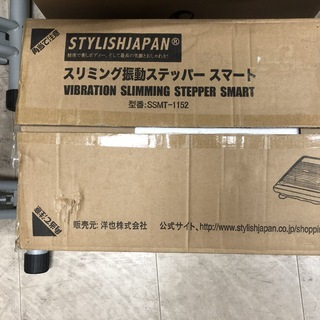 J202 スリミング振動ステッパー スマート 振動マシン