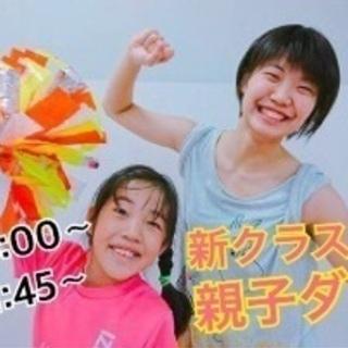 親子ダンス★親子チア!体験レッスン2回3000円★生徒募集【池袋...