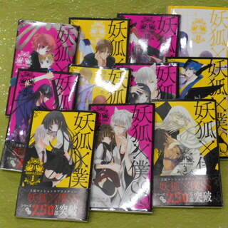 妖狐×僕SS コミック 全11巻完結セット