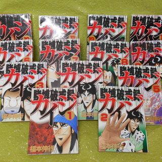 【値下げしました!】賭博破戒録カイジ 全13巻 完結コミックセット