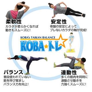 KOBA式体幹⭐︎バランストレーニングライセンス講習会開催致します‼️