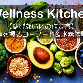 【2月24日(日)15:00~17:00】Wellness Ki...