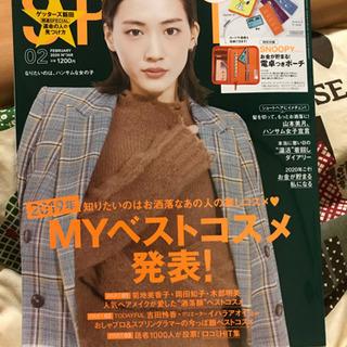 SPRiNG  2月号  増刊号  雑誌のみ