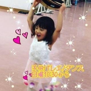 子供バレエ/ダンス★体験レッスン2回3000円★池袋【Izmic...