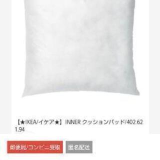 最安値!美品!残数大幅減!【IKEA】クッションとクッションカバ...