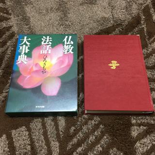 仏教法話大事典 ひろさちや すずき出版 古本