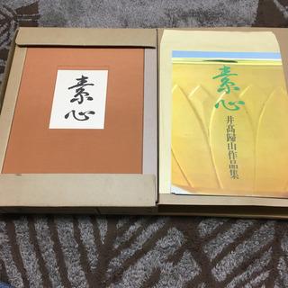 素心 井高歸山作品集 昭和62年12月18日 第一刷発行 定価1...
