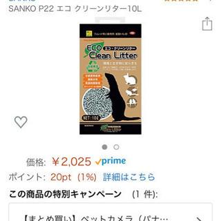 トイレ砂 フェレット 猫